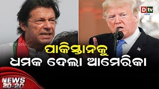 NEWS 20 20 | Odia news live updates #DtvOdia 27 February 2019