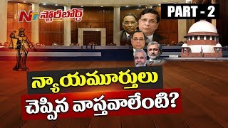 Is Revealing The Internal Affairs of The Supreme Court Good? || SC Crisis || SB 02