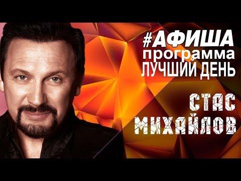 Стас Михайлов - Афиша, новые песни в концертной программе Лучший День
