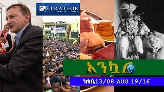 Ethiopia - Ankuar  - Ethiopian Daily News Digest | August 19, 2016