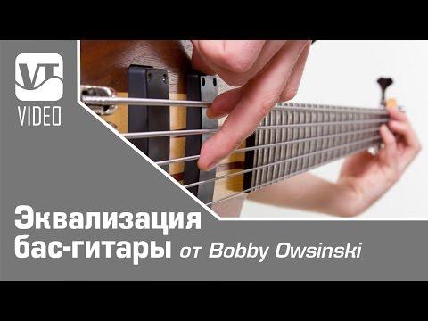 Эквализация бас-гитары от Bobby Owsinski