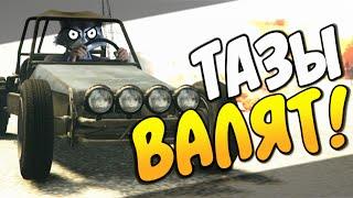 GTA 5 Online - Тазы валят! #43