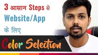 3 Easy Tricks to Choose Colours for Website and App in Hindi | vishAcademy