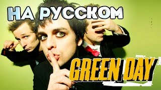 Green Day - Boulevard Of Broken Dreams (COVER НА РУССКОМ)