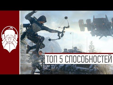 Call of Duty: Black Ops 3 | ТОП 5 СПОСОБНОСТЕЙ