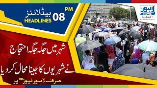 Download video 08 PM Headlines Lahore News HD - 19 February 2018