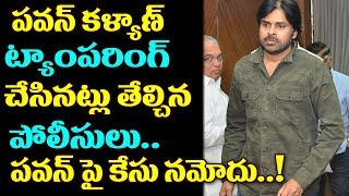 Case Filed Against Pawan Kalyan at Banjara Hills PS - TUWJ Journalists Police Case On Pawan