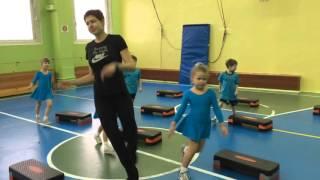Степ аэробика видео уроки для детей дошкольного возраста
