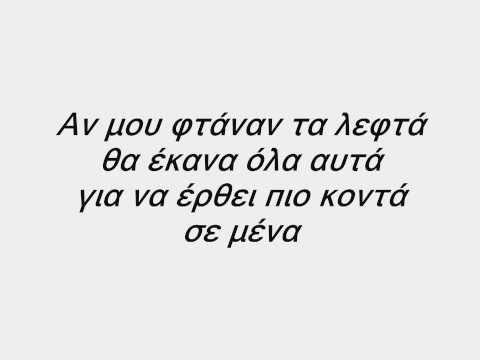 Stan Feat. NiVo - An Mou Ftanan Ta Lefta Lyrics-Στίχοι HD