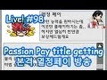 Elsword KR - Title getting, Passion Pay : Live streaming #98