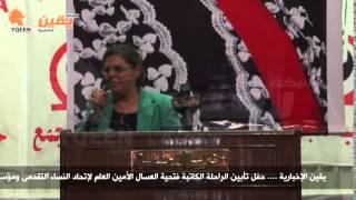 يقين|د. كريمة الحفناوى: فتحية العسال مازالت تعيش بيننا بأفكارها ونقول لها ثوار أحرار هنكمل المشوار