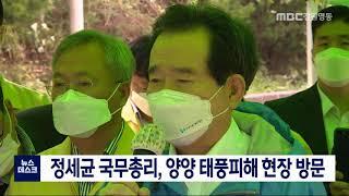 정세균 국무총리 양양 태풍피해 점검