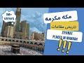 Makkah Ziyarat Places ( Urdu  Hindi) 2017