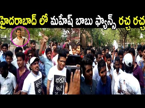 Mahesh Babu Fans Hungama At Bharat Ane Nenu Movie Audio Function Launch Release | Cinema Politics