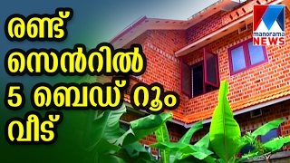5 bed room house in 2 cent land   Veedu   Old Episode   Manorama News