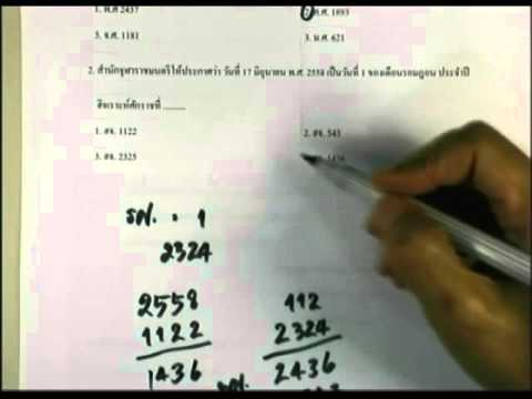ปี 2558 วิชา สังคมศึกษา ตอน ข้อสอบวิชาประวัติศาสตร์ไทย ตอนที่ 1