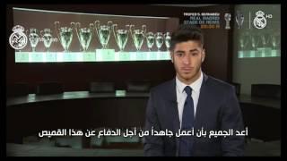 شاهد ماذا قال أسينسيو عن والدته.. وبماذا وعد جماهير ريال مدريد