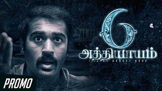 6 Athiyayam | Tamil Horror Anthology | Promo #3 | TrendMusic