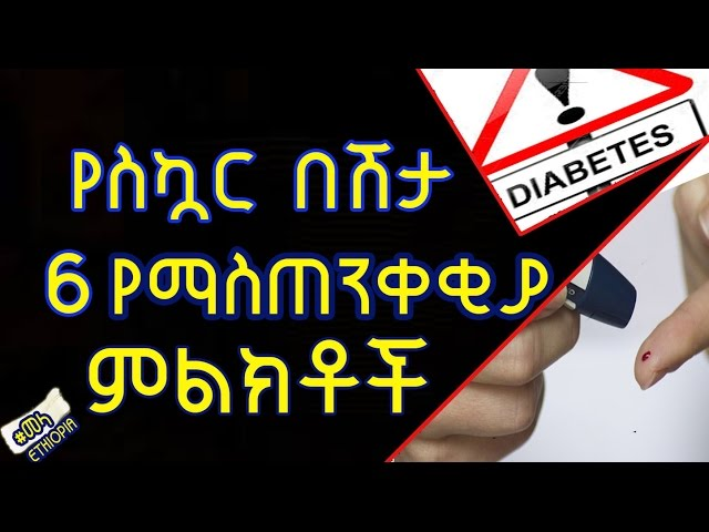 6 Common Diabetes Warning Signs - You May Miss in Amharic