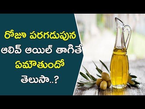 రోజూ పరగడుపున ఆలివ్ ఆయిల్ తాగితే ఏమౌతుంది..? || Benefits Of Drinking Olive Oil With Empty Stomach