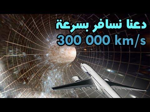 رحلة الي نهاية الكون بسرعة الضوء، كم نحن ضئيلين للغاية..!!