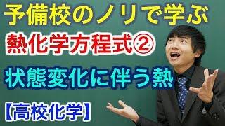 熱化学方程式②(状態変化に伴う熱)