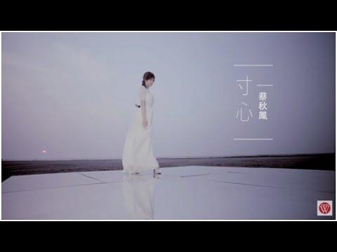 蔡秋鳳-一寸心