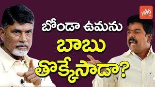 బోండా ఉమ ను బాబు తొక్కేసాడా? Reasons Behind AP CM Chandrababu Avoids Bonda Uma  CHANNEL