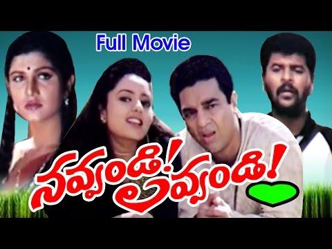 Navvandi Lavvandi Full Length Telugu Movie || Kamal Haasan, Prabhu Deva || DVD Rip..