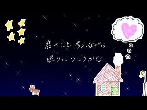 Whiteeeen「星の降る夜に」リリックビデオ