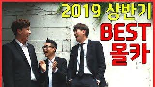 [몰카] 베스트 몰래카메라 모음집ㅋㅋㅋㅋㅋㅋㅋ(2019년 상반기) - [동네놈들]