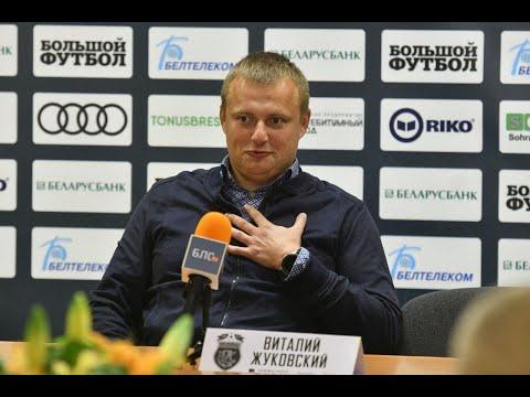 Динамо-Брест - Ислочь | Пресс-конференция Виталия Жуковского