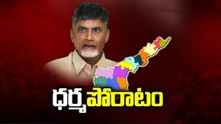 AP CM Chandrababu Naidu Attend For AP Darma Poratam  | hmtv