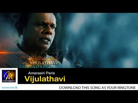 Vijjulathavi Official Trailer - Amarasiri Peris