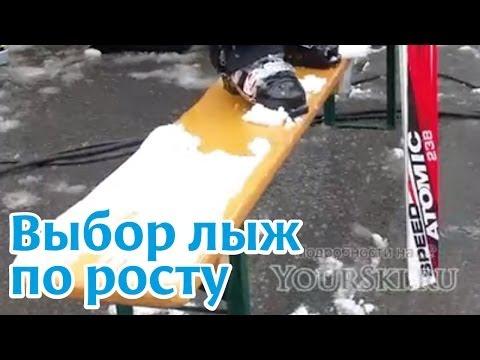 Видео как выбрать лыжи по росту