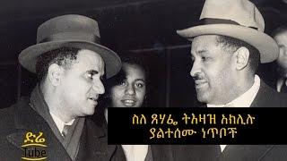 ጸሃፌ ትእዛዝ አክሊሉ ሐብተወልድ ማናቸው? Ethiopian History: The Untold Story of Aklilu Habte-Wold