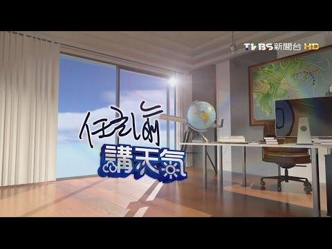 【TVBS】周二白天熱 東台及山區有零星雨