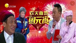 """《辽宁卫视2017元宵晚会》20170211:宋小宝小沈阳互怼 蔡明看车遭""""碰瓷"""""""