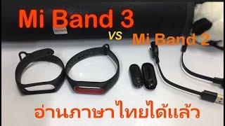 รีวิว Xiaomi Mi Band 3 ชัดๆ เน้นๆ อ่านภาษาไทยได้แล้ว ชาว pantip ทำตามได้เลย (ทั้ง iOS และ Android)