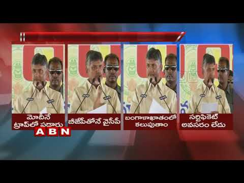 CM Chandrababu Naidu responds To PM Modi comments