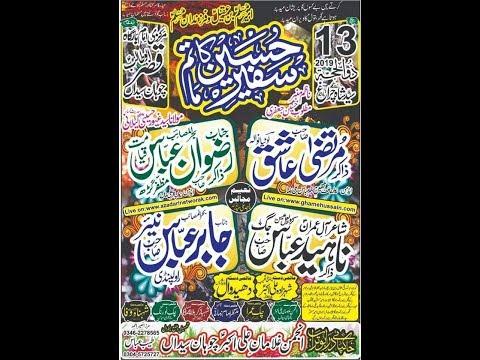Live Majlis Aza 13 Zilhaj 2019 Chahan Syedan ...Dudial Chakwal