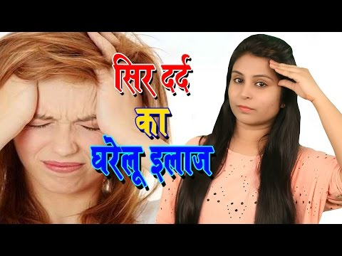 सिर दर्द का घरेलू ईलाज Sir Dard Ke Upchar   Home Remedies For Head Pain(Ache) - Sir Dard Ka Ilaj thumbnail