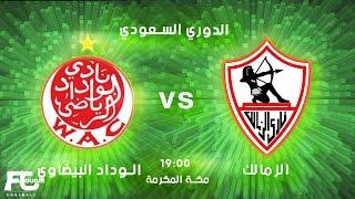 مشاهدة مباراة الزمالك والوداد الرياضي بث مباشر اليوم 16-09-2016 دوري أبطال أفريقيا