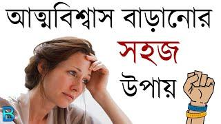 আত্মবিশ্বাস বাড়ানোর পাঁচটি উপায়  | How To Build Up Confidence | Bangla Motivational Video