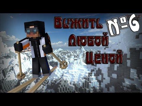 """Minecraft - Выжить любой ценой """"6 серия"""""""