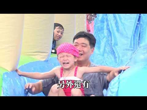 海洋派對 菊島水樂園開幕(另開視窗至youtube)