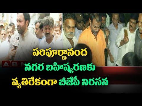 BJP Leader Kishan Reddy Opposes Swami Paripoornananda Expulsion | ABN Telugu