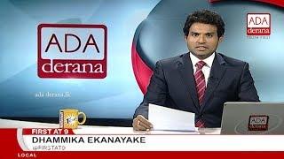 Ada Derana First At 9.00 - English News - 06.03.2018