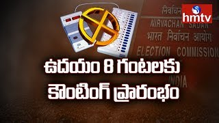 Count Down Starts To Lok Sabha Election Results | EC All Set To Poll Counting | hmtv