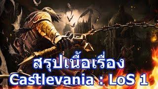 สรุปเนื้อเรื่องเกม Castlevania : Lord of Shadow ภาค 1 ใน 11 นาที !!